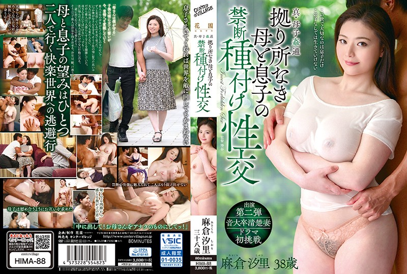 HIMA-88  True Mother-To-Child Adultery Forbidden Fucking Between Mom And Son – Akari Asakura