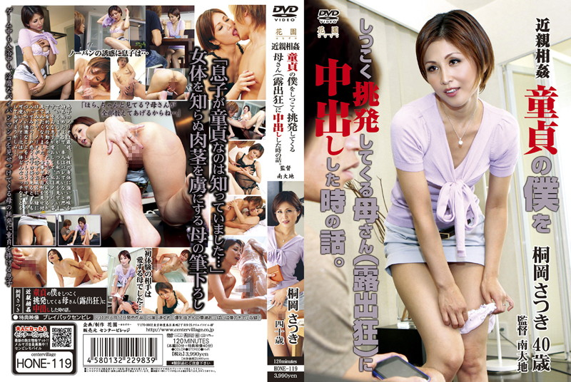 [HONE-119]  When You Talk To Pies (flasher) Mother Come To Provoke Me Persistently Virgin Incest. Satsuki Kirioka