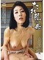 近親相姦 たれ乳の母 倉科京子