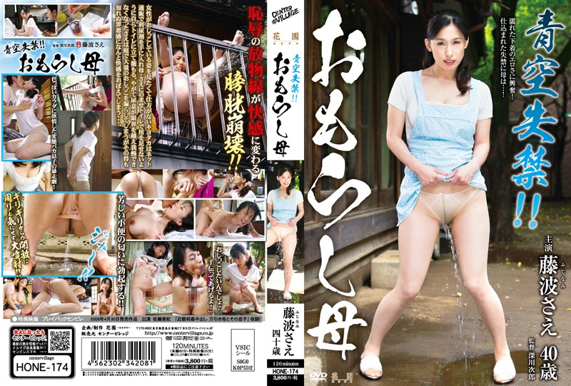 Incontinence Blue Sky! !Peeing Mother Fujinami Sae