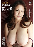 HONE-58 - K Cup Tits Plump Mother Incest