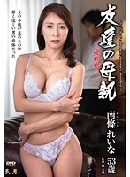 HTHD-136 The Mother Of A Friend - The Final Chapter - Rena Nanjo