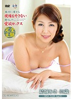 Watch Lust Sex Misa Yuki Of Mother That Does Not Remove The Line Of Sight From My Absolutely
