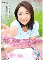 """IANN-24 Off-season Flowering Age Fifty Milf Dating """"Surely You Did Not Think Doing A Boyfriend Younger In This Age."""" Reiko Nagayama"""