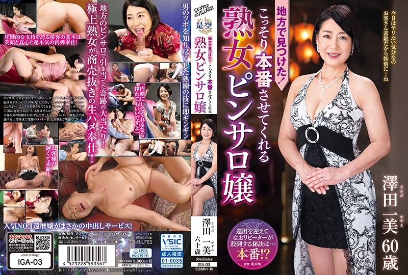 IGA-03 We Found Her In The Sticks! Meet The Mature Massage Parlor Whore Who Secretly Gave Me Full Service Treatment Kazumi Sawada