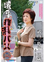 IRO-02 Musoji Wife Mieko Takeuchi - That Is Groping For The First Time In My Life Sixtieth Birthday Molester Bus ~