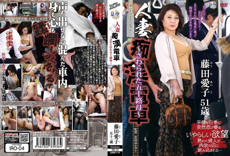 熟女 IRO-04 人妻痴漢電車 ~さわられた五十路母~ 藤田愛子  痴漢 単体作品