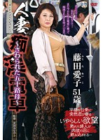IRO-04 Age Fifty Mother-Fujita Aiko Was Touched Housewife Molester Train ~