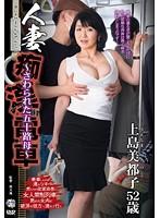 IRO-12 Married Molester Train ~ Touch The Age Fifty Ha Ha ~ Ueshima Mitsuko
