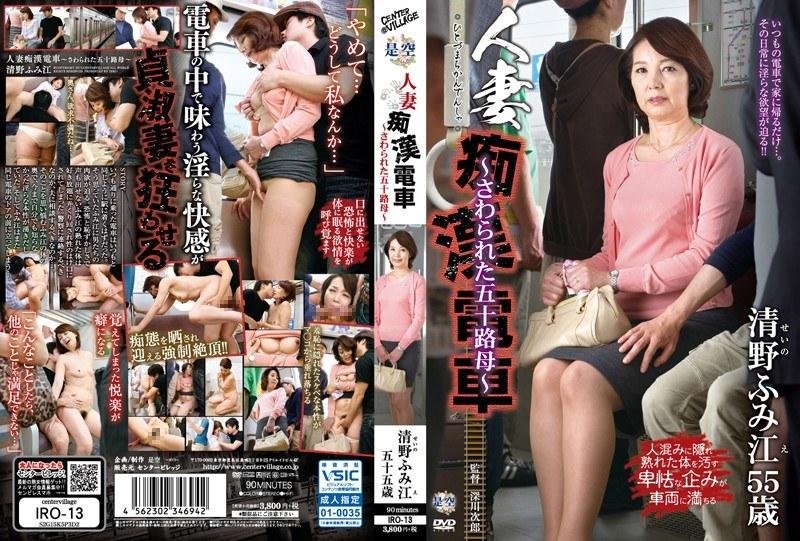 IRO-13 Married Molester Train – Touch The Age Fifty Ha Ha ~ Seino Fumie