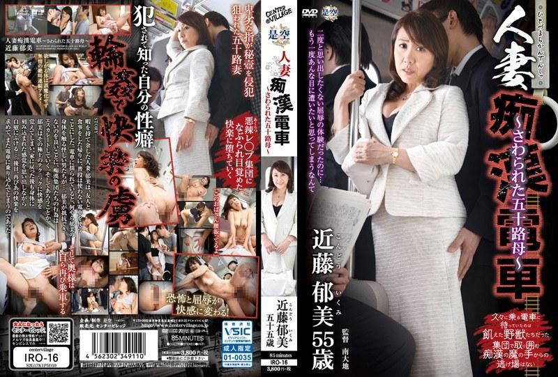 [IRO-16] 人妻痴漢電車〜さわられた五十路母〜 IRO