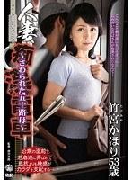 IRO-19 Married Molester Train - Was Touched Age Fifty Mother-Takemiya Kaori