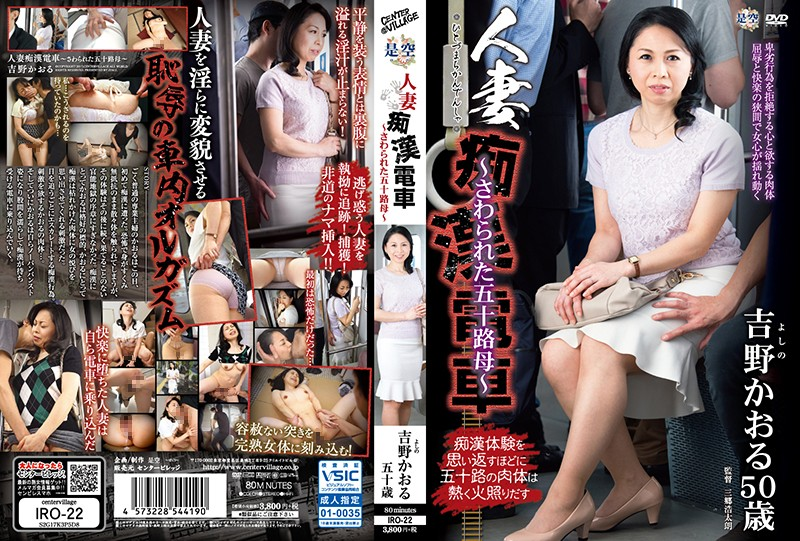 Married Molester Train - Was Touched Age Fifty Mother - Kaoru Yoshino
