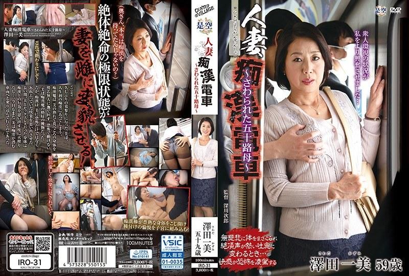 [IRO-31] 人妻痴漢電車~さわられた五十路母~ 澤田一美 ドラマ センタービレッジ 人妻