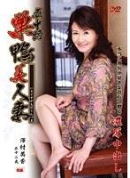 「五十路 巣鴨美人妻 澤村美香」のパッケージ画像