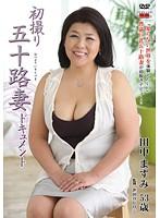 初撮り五十路妻ドキュメント 田中ますみ
