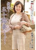初撮り五十路妻ドキュメント 結城千賀子