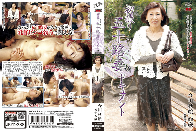 [JRZD-288] 初撮り五十路妻ドキュメント JRZD