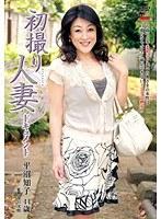 初撮り人妻ドキュメント 平沼知子
