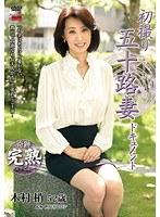 【新作】初撮り五十路妻ドキュメント 木村梢