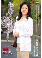 JRZD-339 Wife First Document Take Yukari Seno-165404