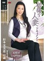 【予約】初撮り人妻ドキュメント 杉本芙美恵
