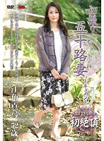 JRZD-348 Shooting Age Fifty First Wife Mayumi Esumi Document