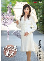 Image JRZD-392 Yui Natori Document Wife Takes First