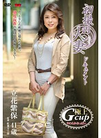 JRZD-393 Holding Purple Document Tachibana Wife Takes First-162738