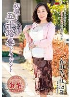 Image JRZD-449 Hatsudori Age Fifty Wife Document Sanada Sanjiang