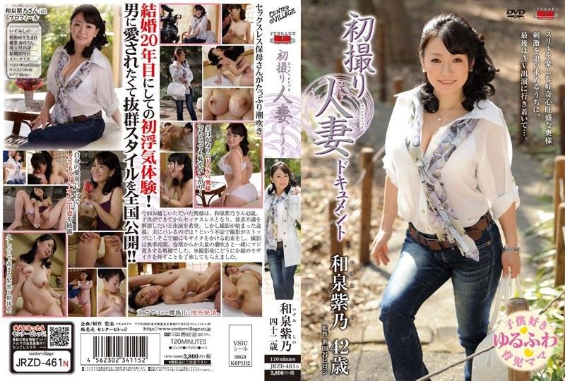熟女 JRZD-461 初撮り人妻ドキュメント 和泉紫乃 単体作品  ドキュメント