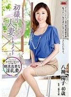 Watch Hatsudori Wife Document Yagami Yoko