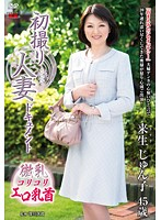 Watch Hatsudori Housewife Document Kisugi Jyunko