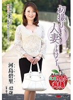 Image JRZD-518 First Shooting Wife Document Kawashima Hekisato
