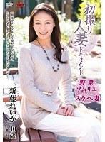 Image JRZD-541 First Shooting Wife Document Shindo Reika
