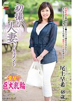Image JRZD-581 First Shooting Wife Document Onoe Saki
