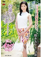 Image JRZD-583 First Shooting Wife Document Hashimoto Arisa
