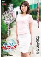 【予約】初撮り人妻ドキュメント 河瀬希美