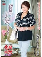 【予約】初撮り人妻ドキュメント 松浦やち代