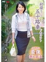 【予約】初撮り五十路妻ドキュメント 司杏子