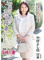 【予約】初撮り五十路妻ドキュメント 中村よし枝