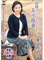 初撮り五十路妻ドキュメント 黛日出子