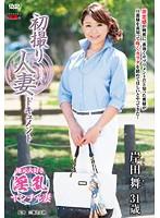 JRZD-648 First Shooting Wife Document Mai Kishida
