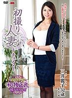 初撮り人妻ドキュメント 三井麗子
