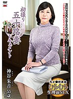 JRZD-709 First Shooting Age Fifty Wife Document Kamiya Akane