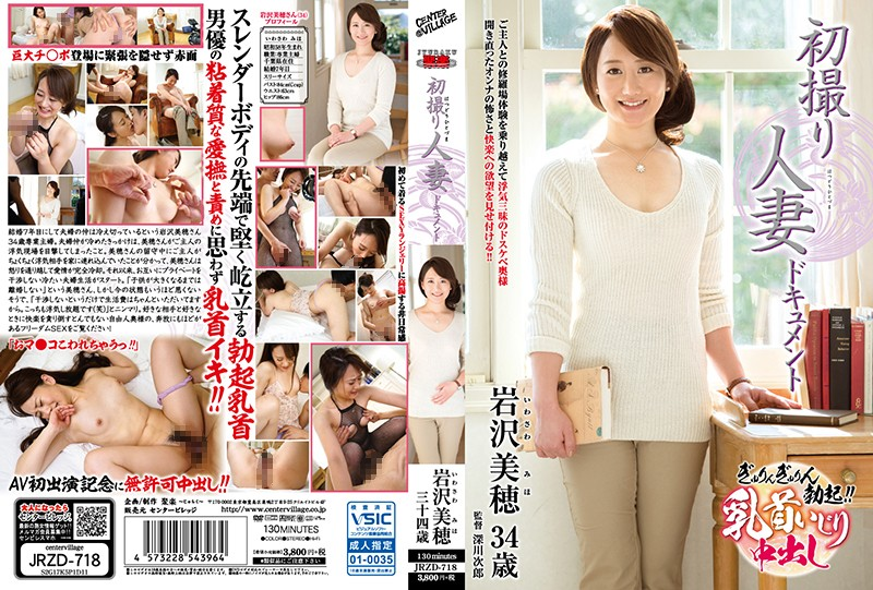 JRZD-718 First Shooting Wife Document Miho Iwasawa
