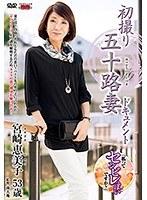 JRZD-728 First Shooting Age Fifty Wife Document Emiko Miyazaki