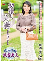 JRZD-740 First Photographing Wife Document Katsuragi Fumi