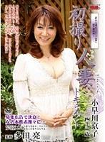 「初撮り人妻ドキュメント 小早川京子」のパッケージ画像