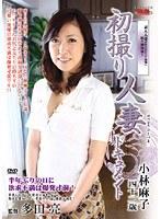 「初撮り人妻ドキュメント 小林麻子」のパッケージ画像